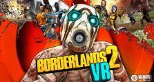 ESRB暗示《无主之地2 VR》即将登陆PC平台