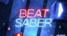 《Beat Saber》新增6首音乐,正式支持颜色自定义