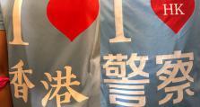 香港民间团体实名撑警队