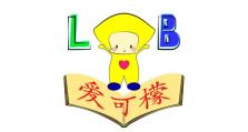 """""""爱可檬""""成为福建电视台2020""""品牌福建""""新春贺岁互动合作伙伴"""