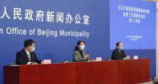 北京:连续14天无本地报告新增确诊病例|组图