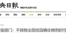 韩防疫部门:不排除出现校园确诊病例的可能