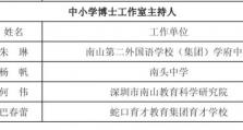 深圳南山再新增30个名师工作室,包括4个博士工作室