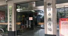 山西临汾初三女生遭老师殴打 教育局:学校已解聘涉事教师