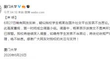 网友反映疑似厦大学生发不当言论,厦门大学:该生否认并报警