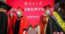 """2020年毕业季""""云端""""开启 天津高校学子""""云演出""""""""云合影""""致青春"""