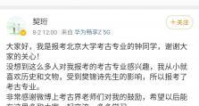 湖南女孩回应报考北大考古专业:从小喜欢历史和文物