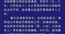 南京遇害女孩生前雇主称其性格单纯 曾转钱给男友花