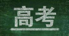 湖南8月9日本科提前批开录 高考录取日程公布