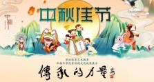 2020《传承的力量》中秋节篇10月1日浓情播出