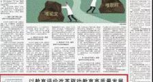 上海:对师德师风问题严重教师,探索实施教育全行业禁入制度