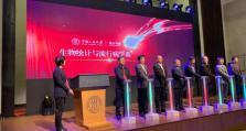 中国人民大学五个新系揭牌 其中一个紧盯流行病