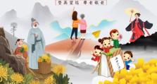 2020《传承的力量》重阳节篇10月25日播出
