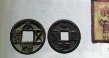 上海一初中生指出历史教科书中钱币错误