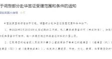 中国驻英国大使馆发布通知,将调整部分赴华签证受理范围和条件