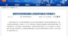 新增确诊+17例;广州1例境外输入病例,长居河北1地!