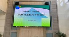 家长群要凉?杭州教育局要出手了!