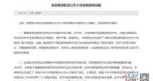 """江西一教师因""""体罚学生""""被教育部公开曝光"""