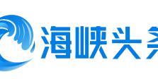 福建海峡头条再获2021年度中央电视台广告代理资格