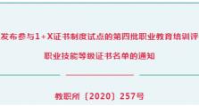 国家教育部正式公布:逸马《1+X:连锁特许经营管理等级证书》