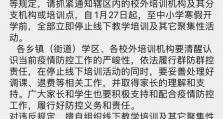今日起!滨城区校外培训机构停止线下教学 至寒假结束