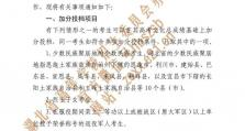 今年开始,湖北省普通高校考生优录项目实行网上申报