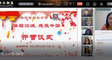 """山东师范大学举办""""体验汉语 感受中国""""语言学习冬令营"""