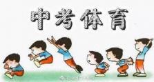 中考体育4月12日开考!
