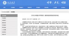 江苏大学综合实力在一排行榜上位列全国第38,校方:客观公正