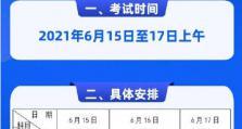 2021年台州中考时间安排