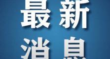 """江西设立""""航空强省班"""" 计划招生95人"""