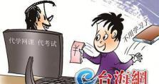 """""""刷课 """",790万学子诚信零分卷!"""