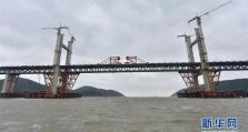 平潭海峡公铁两用大桥大小练岛水道桥钢桁梁合龙