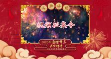 """海峡头条荣获福建省电视台""""品牌福建""""春晚拜年视频独家征集单位"""