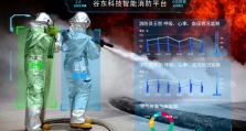 谷东科技斩获国家级订单,应急管理部采购AR系统级解决方案