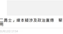 """儿童绘本""""羊村十二勇士""""鼓吹逃犯是""""勇士"""",香港教育局副局长:学校勿采用"""
